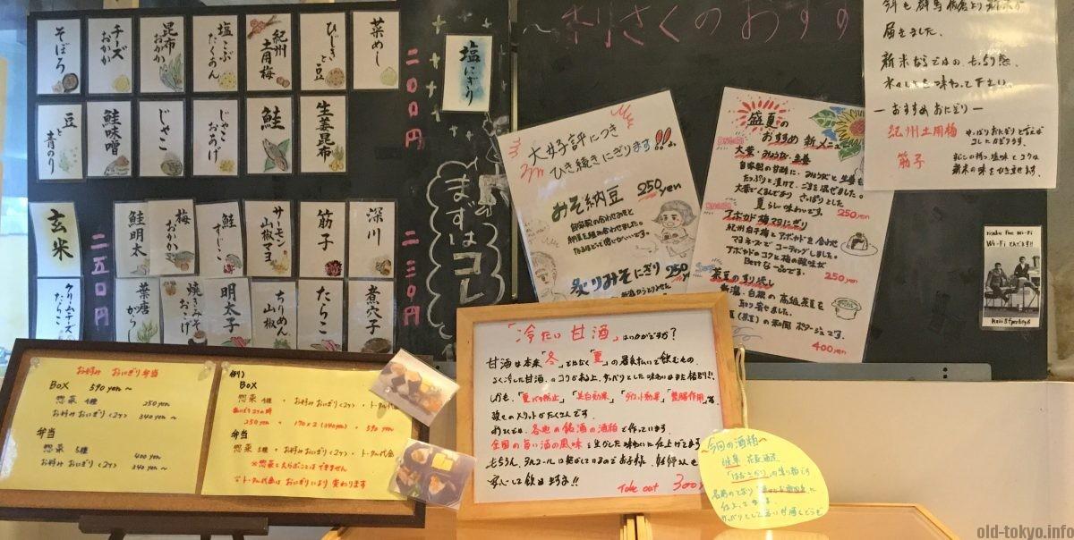 onigiri-choices