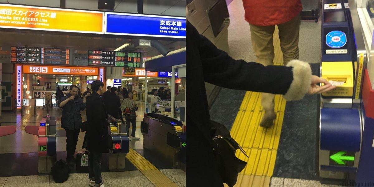 ticket-gate-narita