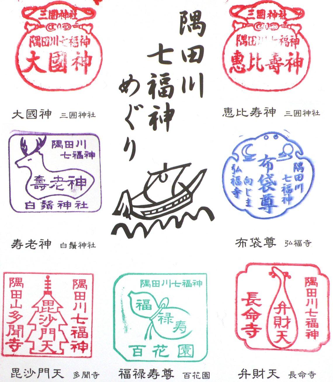 7 Lucky God Pilgrimage In Mukojima Sumidagawa